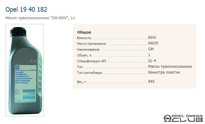 допуски масла opel omega b