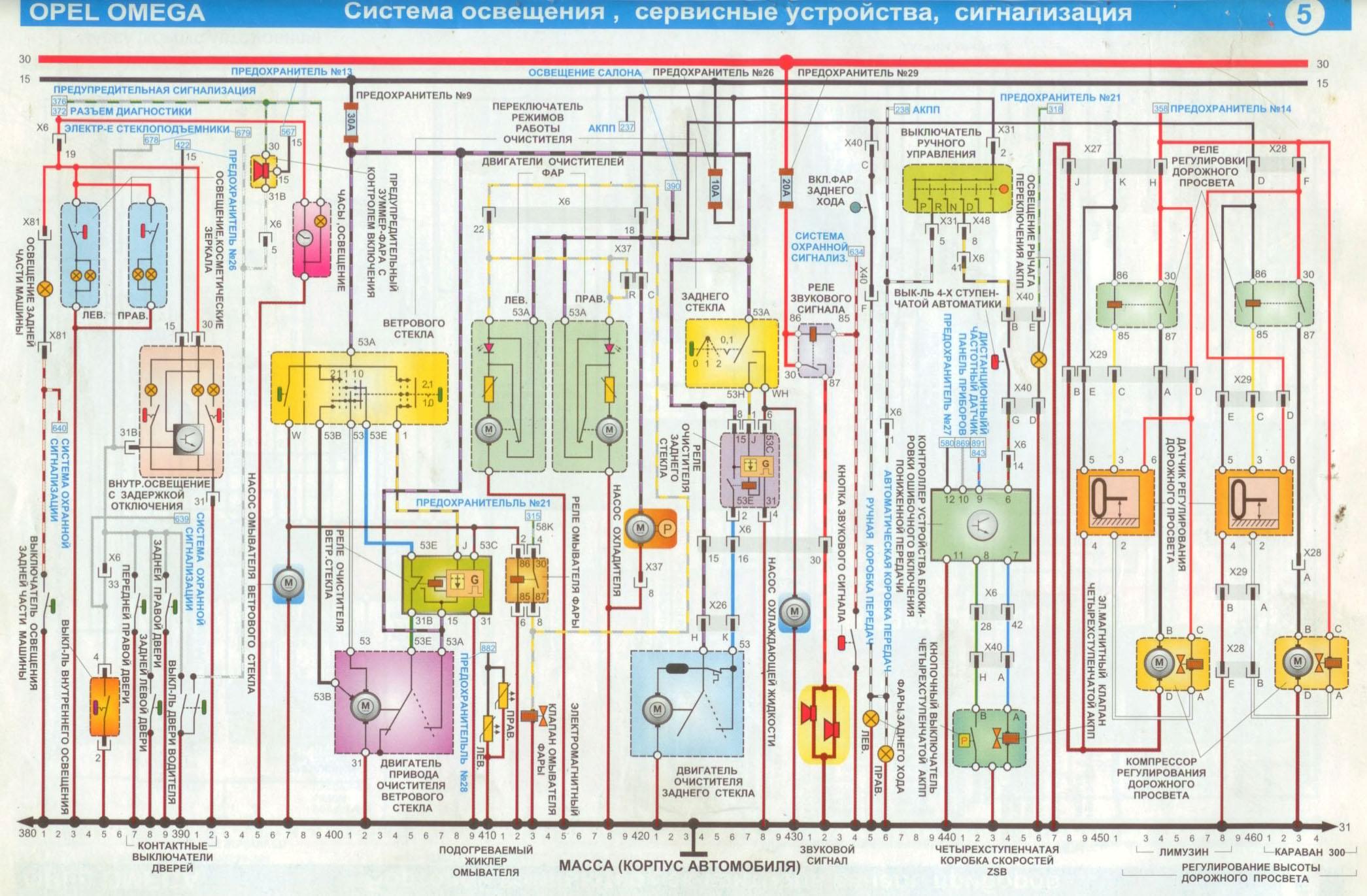 схема электропроводки opel omega b